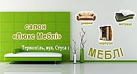 МЕБЛІ ТЕРНОПІЛЬ, найбільший вибір меблі в м.Тернопіль