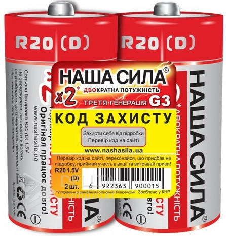 Батарейка солевая Наша сила R14