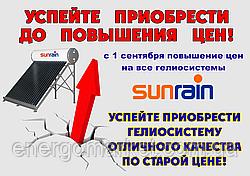 С 1 сентября повышение цен на гелиосистемы SunRain