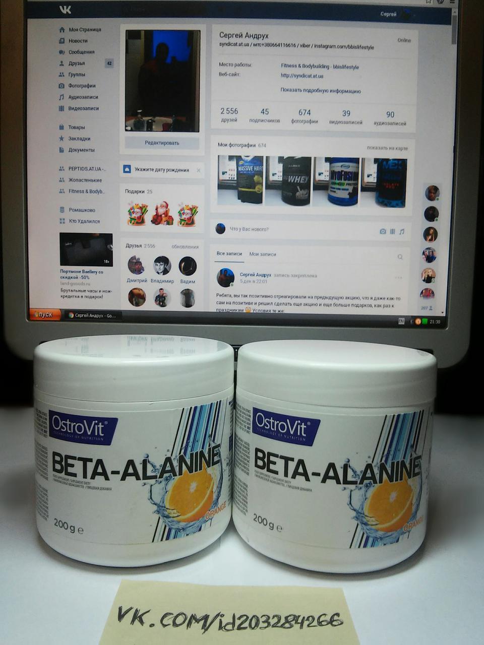 OstroVit Beta Alanine 200г