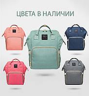 Многофункциональная сумка рюкзак для мамы Baby Mo