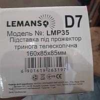 Подставка под прожектор LEMANSO LMP 94