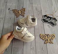 Кроссовки кеды на девочку детские 24 размер 14 см