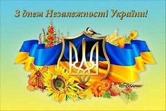 Сайт 6km.com.ua вітає з Днем незалежності України!  24-26-вихідні дні!