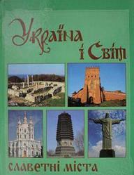Україна і світ. Славетні міста» Том V, книга 2. Крион