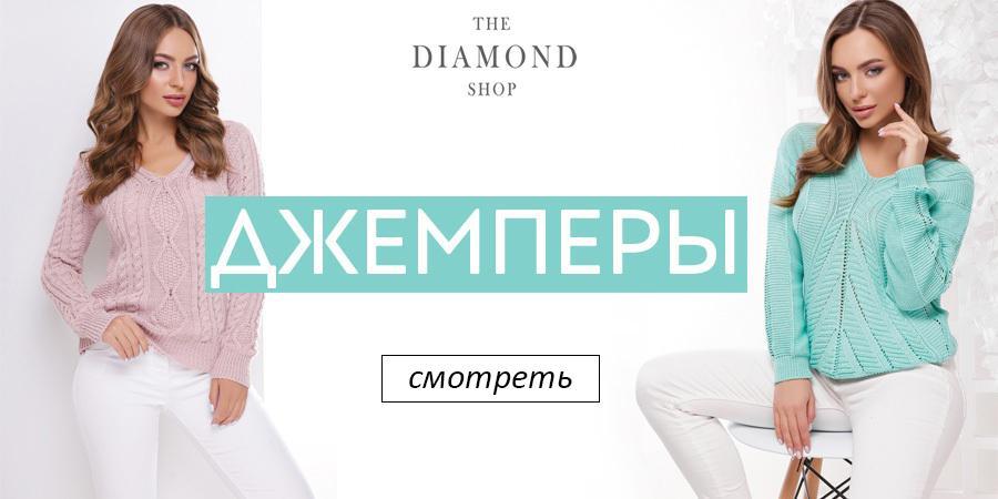 Diamond shop - Интернет-магазин   Женская одежда, детская одежда ... 0aac16e19f0