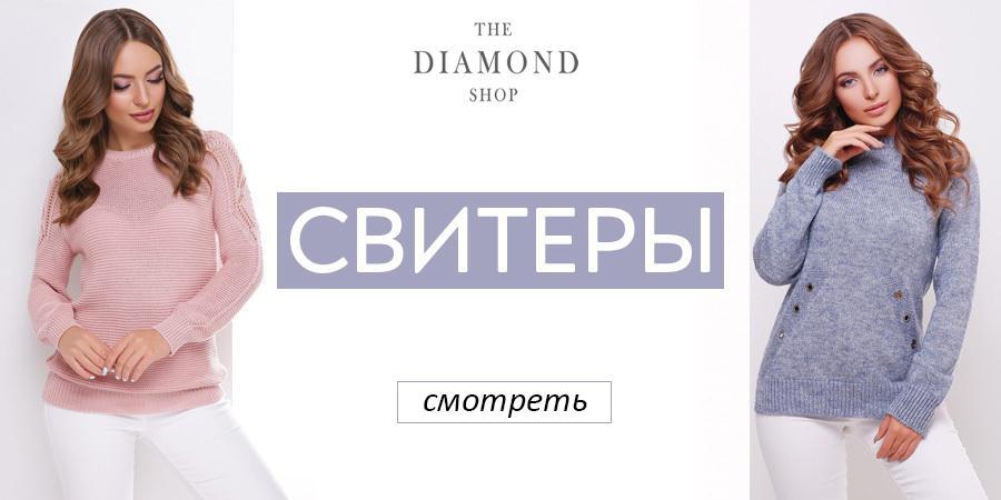 f149a50da6f8 Diamond shop - Интернет-магазин : Женская одежда, детская одежда ...