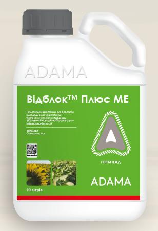Гербіцид Відблок™ Плюс, м.е - 10 л    ADAMA