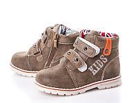 Ботинки для мальчиков, коричневые, обувь детская 23р. по стельке 14,5 см