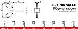DIN 316  : нержавеющий винт-барашек, фото 2