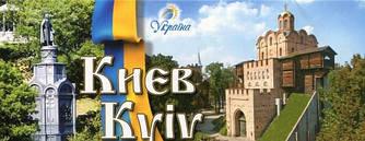 """Листівки """"Виды Киева с турист.схемами""""рос.та англ.Geosvit"""