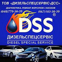 Диагностика,ремонт дизельных автомобилей AUDI