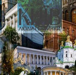 Київ: люди і будинки. Фотокнига. Либідь