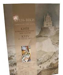 Крізь віки. Київ в образотворчому мистецтві. Мистецтво