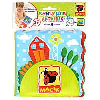 Книжка для купания Ферма TM Macik