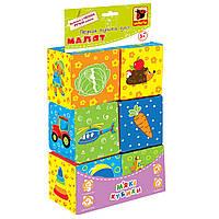 Набор кубиков Мой маленький мир TM Macik, фото 1