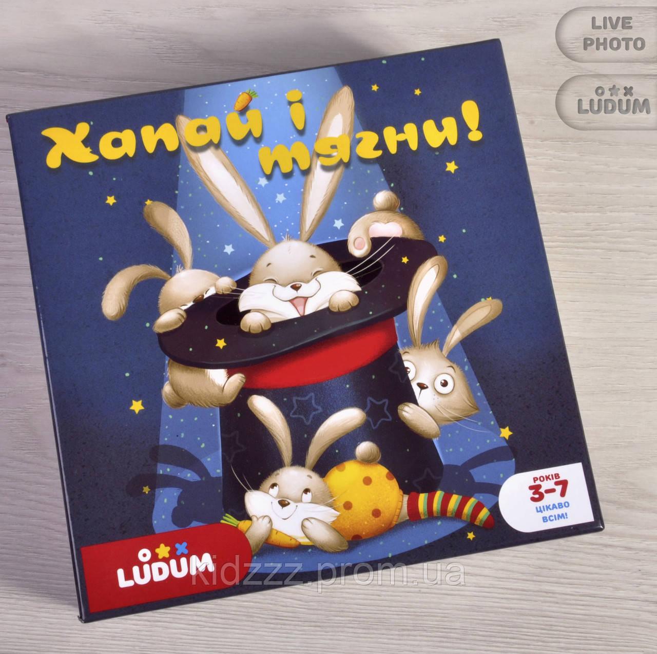 """Настольная игра """"Хватай и тяни!"""" TM LUDUM для детей 3-7 лет"""