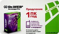 Dr.Web Anti-virus 1 ПК 12 месяцев продление электронная лицензия