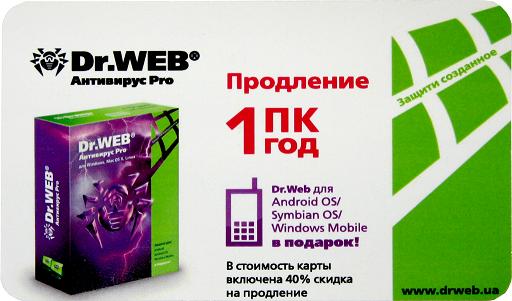 Dr.Web Anti-virus 1 ПК 12 місяців продовження електронна ліцензія, фото 2