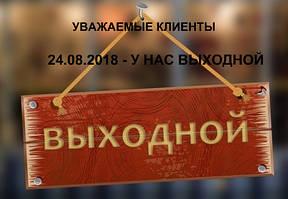 Уважаемые клиенты! 24.08.2018 г. - ВЫХОДНОЙ