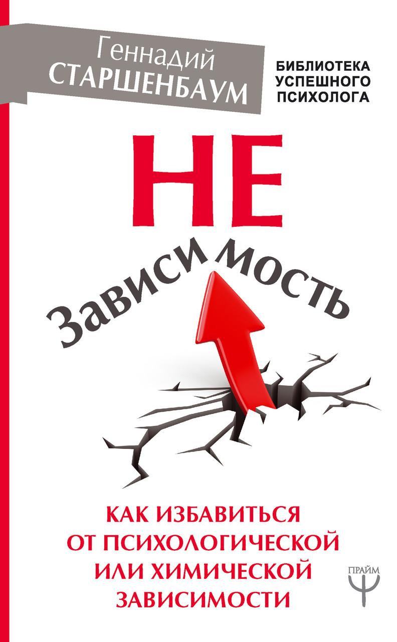 Геннадий Старшенбаум. НеЗависимость. Как избавиться от психологической и химической зависимости