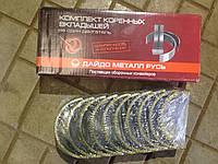 Коренные вкладыши Р2 ММЗ Д240 ММЗ Д 245 Д245-1005100-ЕР2