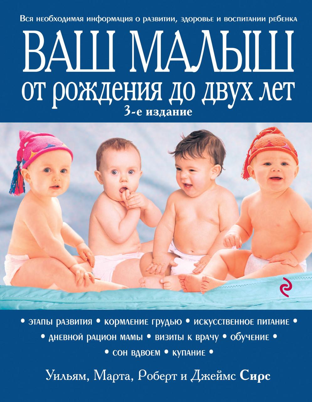 Ваш малыш. От рождения до двух лет. 3-е издание