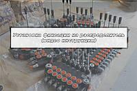 Установка фиксирующего положения на гидравлический распределитель Р40, P80.