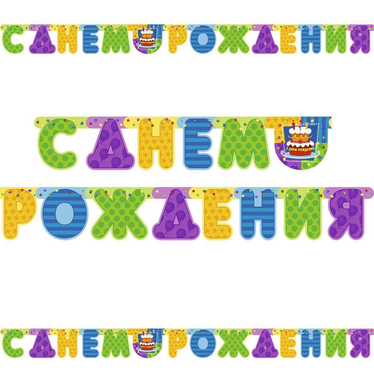 Гирлянда буквы С Днем Рождения Торт 200 см