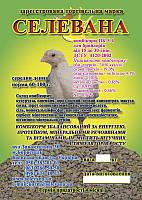 Комбикорм СЕЛЕВАНА для бройлеров от 15 до 30 дней 20кг