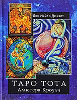 Книга Таро Тота Алистера Кроули. Дюкетт Л.М.
