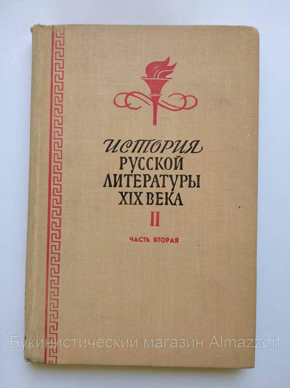 Історія російської літератури 19-го століття. Частина 2. Том 2