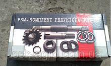 Ремкомплект редуктора ПСП-10 ПСП-10.01.01.070