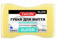 Губка для мытья автомобиля CarLife (CL415)