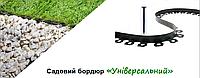 """Садовий бордюр """"Универсальный"""" + колышки (20 шт)"""