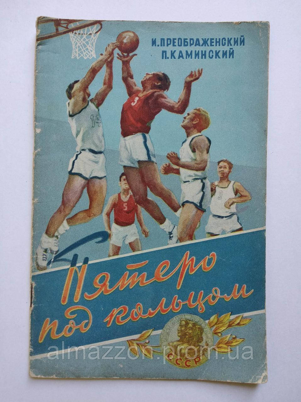 И.Преображенский Пятеро под кольцом (баскетбол). 1956 год