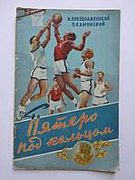 И.Преображенский Пятеро под кольцом (баскетбол). 1956 год, фото 1