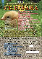 Комбикорм СЕЛЕВАНА для кур-несучек от 1 до 8 недель 10кг