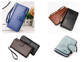 Кошельки, бумажники и портмоне