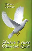 Жизнь в силе Святого Духа. Чарльз Стенли.