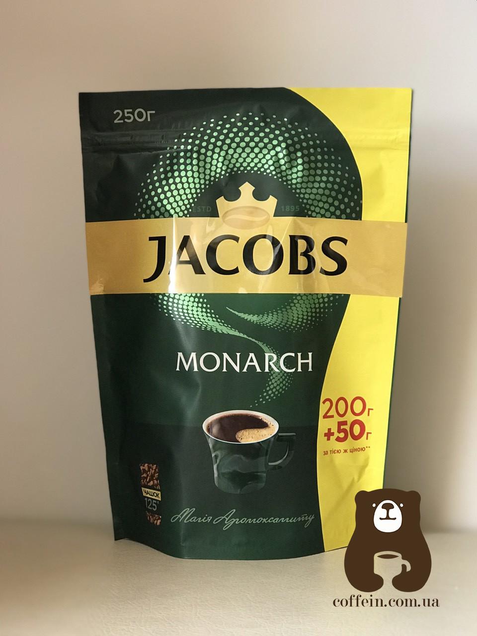 Кофе Jacobs Monarch 200+50 грамм (Оригинал)