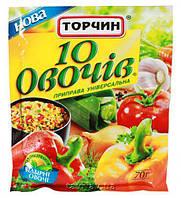 Приправа 10 овочів ТМ Торчин, 60г, фото 1