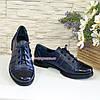 Туфли женские закрытые кожаные на шнуровке с вставками из лаковой кожи, синий цвет., фото 3