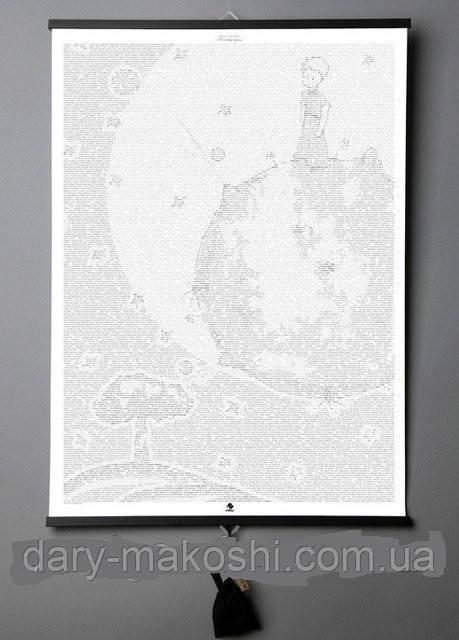 """Необычная книга Antoine de Saint-Exupéry """"Le Petit Prince"""""""