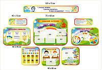 Комплект стендов для начальной школы (9 стендов)
