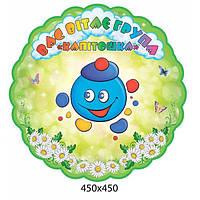 Стенд визитка группы Капитошка 450х450