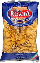 Макароны Reggia Gnocchi (ракушки), 500г (Италия)