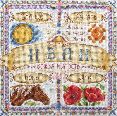 Набор для вышивки крестом Panna СО-1486 «Именной оберег. Иван»