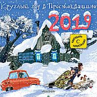Успенский Э.Н. Круглый год в Простоквашино. Знаменитые герои Простоквашино в календаре с наклейками