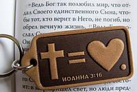 Брелок из натуральной кожи Крест и Сердце, фото 1